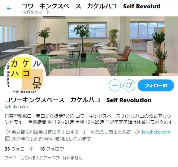 カケルハコ【公式】ツイッター始めました!